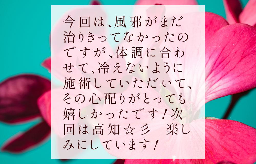 糸島サロンドスパマラケシュお客様の声